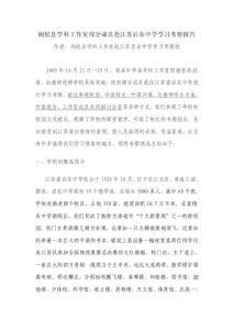 闽侯县学科工作室部分成员..