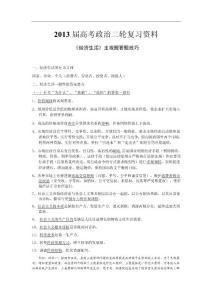 2013届高考政治二轮复习资料《经济生活》主观题答题技巧.doc