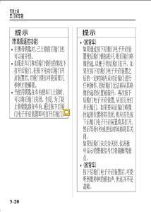 [官方]-Mazda3马自达3昂克赛拉-车主手册-说明书 (2)