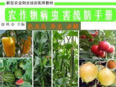 农作物病虫害统防治课件