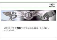 Bentley-宾利_超豪华汽车-经销商商务政策 (市场部分)