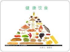健康饮食的演讲 ppt课件