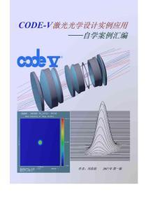CodeV激光光学设计实例应..