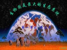生物圈是最大的生态系统&#..