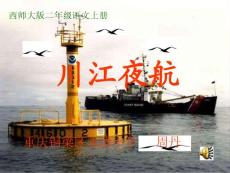 《课文 第二单元1 川江夜航课件》小学语文西南师大版二年级上册3756