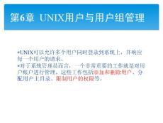 《unix操作系统教学课件》第6章  Unix用户与用户组管理