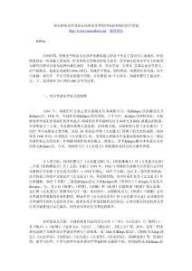研究传统史学理论在民国史学界的回响论刘咸忻的章学诚