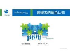 管理者角色的认知_人力资源管理_经管营销_专业资料.ppt