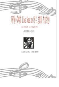 天秤座小奏鸣曲 Libra Sonatine(罗兰.迪恩斯 附原谱 古典吉他)