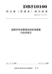成都市市政管理设施标准图集与技术指引