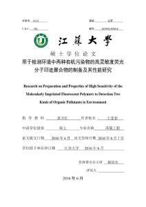 用于检测环境中两种有机污染物的高灵敏度荧光分子印迹聚合物的制备及其性能研究