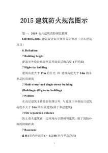 2015建筑防火规范图示