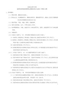 深圳市职业技能鉴定服装设计定制工考核大纲