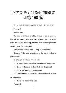 小学英语五年级阶梯阅读训练100篇