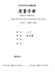新版iso9001质量手册 2015版_制度规范_工作范文_实用文档