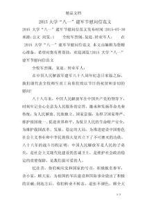 """""""八一""""建军节慰问信范文"""