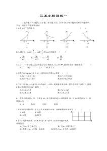高考数学选择、填空题专项训练(共40套)[附答案]