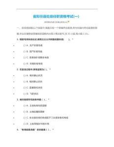 四川省拟任县处级任职资格考试模拟考题解析