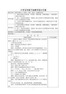 西师版五年级下册数学教学设计方案(表格式)