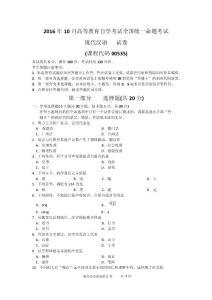 2016年10月自考现代汉语(00535)试题及答案解析