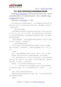 2017黑龙江省考申论评论分析的答题技巧的详解