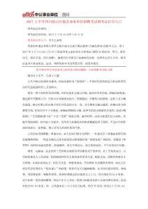 2017上半年四川眉山丹棱县事业单位招聘考试准考证打印入口