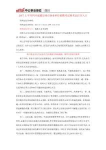 2017上半年四川成都崇州市事业单位招聘考试准考证打印入口