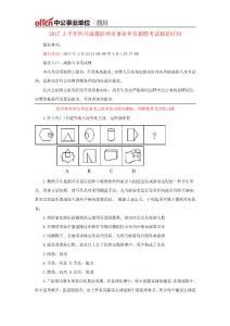 2017上半年四川成都彭州市事业单位招聘考试报名时间