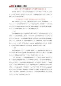 2017上半年四川德阳教师公开招聘考试面试内容