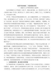 郯城中心小学教育科研汇报材料