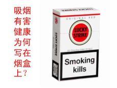 《流行病學教學課件》吸煙有害健康