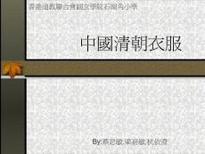 (ppt)中国清朝衣服