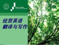 第一章商务英语翻译基础知识