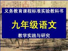 ppt-义务教育课程标准实验教科书九年级语文教学实践与研究