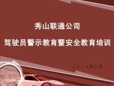公司驾驶员安全知识警示教育培训