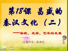 (ppt)第18课昌盛的秦汉文化(二)宗教、史学、艺术的发展