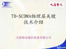 (ppt)TD-SCDMA物理层关键技术介绍