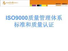 ISO9000质量管理体系标准和质量认证