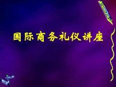 ppt-国际商务礼仪讲座