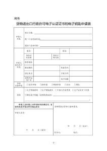 货物进出口行政许可电子认证证书和电子钥匙申请表docx
