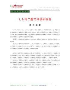 1,3-丙二醇市场调研报告(2007-4目录)