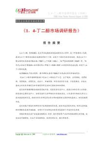 1,4-丁二醇市场调研报告(200803目录)