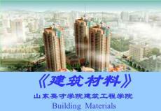 (ppt)《建筑材料》山东英才学院建筑工程学院BuildingMaterials