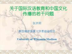 PPT-关于国际汉语教育和中国文化传播的若干问题