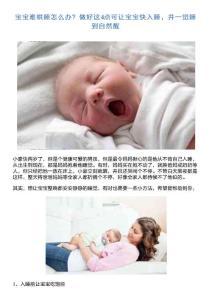 宝宝难哄睡怎么办?做好这4点可让宝宝快入睡,并一觉睡到自然醒