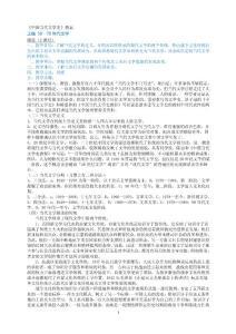 中国当代文学史(洪子诚)教案及重点