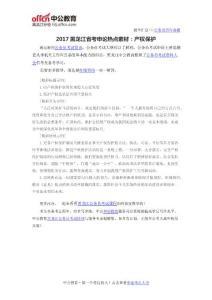 2017黑龙江省考申论热点素材:产权保护