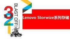Lenovo Storwize系列存储方案介绍
