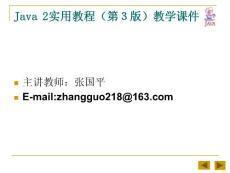 Java2实用教程(第3版)教学课件
