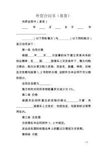 外贸【w88优德官网网址】合同书(易货)范文